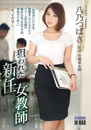 【モザ有】 狙われた新任女教師 八乃つばさ