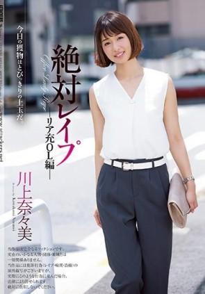 【モザ有】 美女完全監禁 柳川まこ