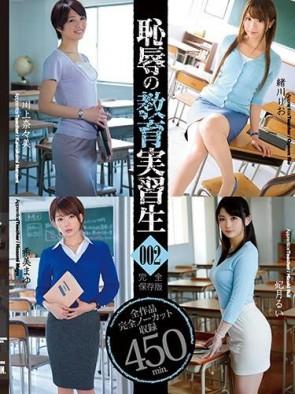 【モザ有】 恥辱の教育実習生 完全保存版002【2枚組】