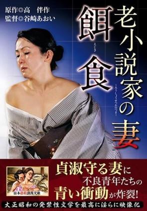 【モザ有】 老小説家の妻 餌食