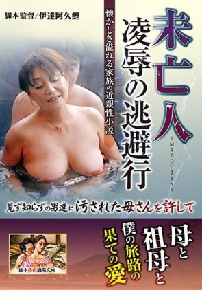 【モザ有】 未亡人 凌辱の逃避行