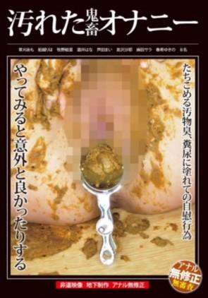 【モザ有】 卑猥な熟女肛門ポルチオ開発絶頂アクメ 鮫島のぞみ