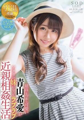 【モザ有】 最高にエッチで可愛い青山希愛がアナタの妹になってラブラブ近親相姦生活