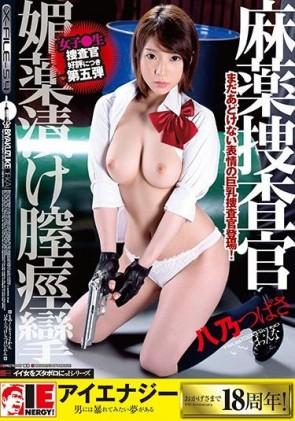 【モザ有】 八乃つばさ 麻薬捜査官 媚薬漬け膣痙攣