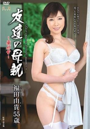 【モザ有】 友達の母親~最終章~ 福田由貴