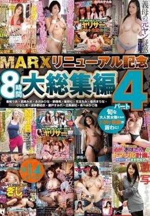 【モザ有】 MARX リニューアル記念 8時間 大総集編 パート4【2枚組】