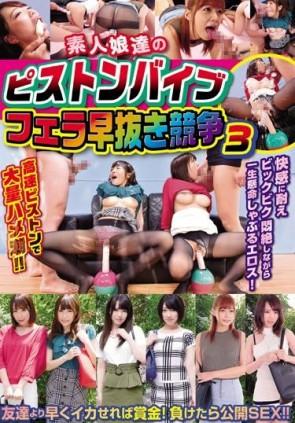 【モザ有】 素人娘達のピストンバイブ フェラ早抜き競争3