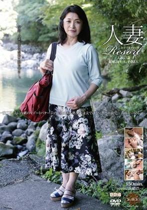 【モザ有】 人妻Resort えみ57歳、結婚28年目、子供2人。
