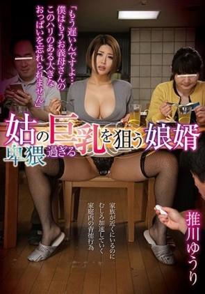 【モザ有】 姑の卑猥過ぎる巨乳を狙う娘婿 推川ゆうり