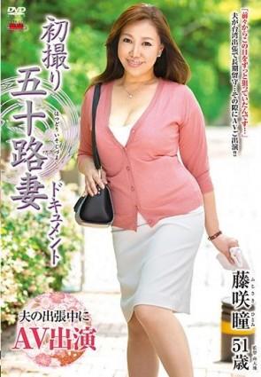 【モザ有】 初撮り五十路妻ドキュメント 藤咲瞳