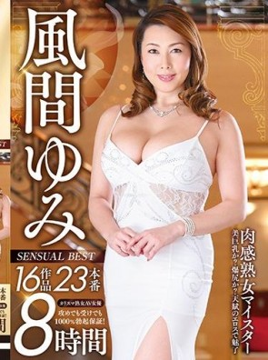 【モザ有】 風間ゆみ SENSUAL BEST 16作品8時間【2枚組】