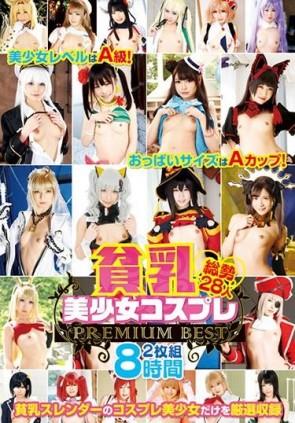 【モザ有】 貧乳美少女コスプレ PREMIUM BEST 2枚組8時間【2枚組】