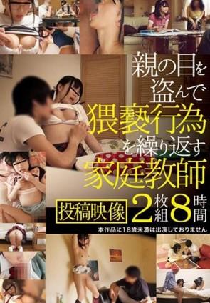 【モザ有】 親の目を盗んで猥褻行為を繰り返す家庭教師投稿映像 2枚組8時間【2枚組】