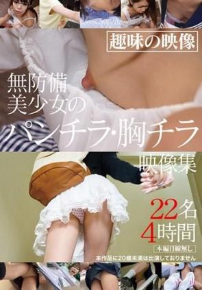 【モザ有】 無防備美少女のパンチラ・胸チラ映像集 4時間