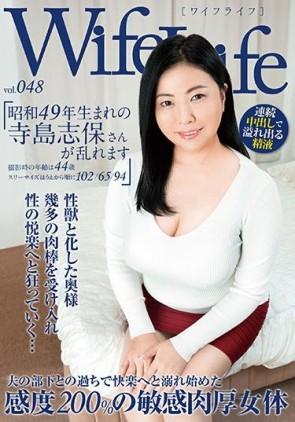 【モザ有】 WifeLife vol.048・昭和49年生まれの寺島志保さんが乱れます・撮影時の年齢は44歳・スリーサイズはうえから順に102/65/94
