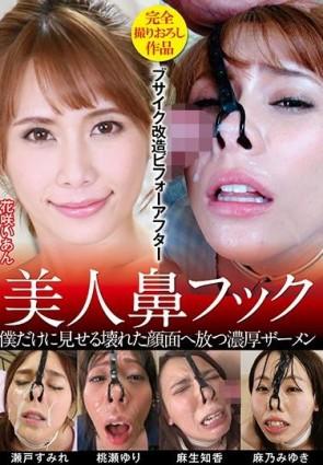 【モザ有】 美人鼻フック ブサイク改造ビフォーアフター