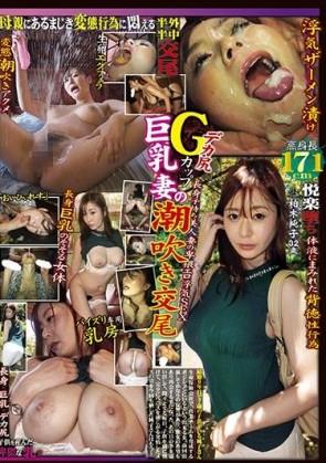【モザ有】 Gカップデカ尻巨乳妻の潮吹き交尾 柏木純子