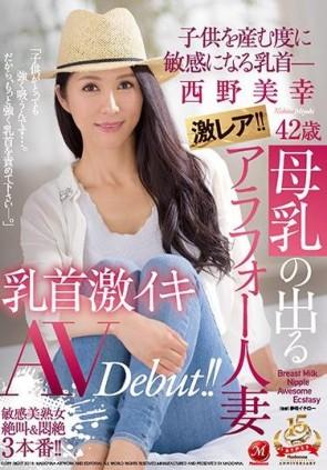 【モザ有】 激レア!!母乳の出るアラフォー人妻 西野美幸 42歳 子供を産む度に敏感になる乳首― 乳首激イキAV Debut!!
