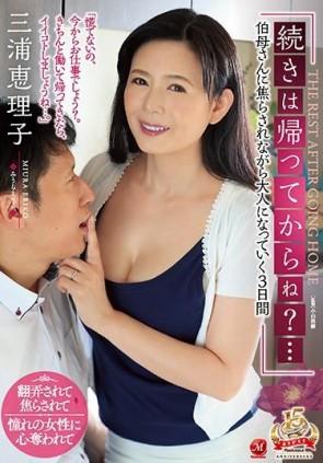 【モザ有】 「続きは帰ってからね?…」伯母さんに焦らされながら大人になっていく3日間 三浦恵理子