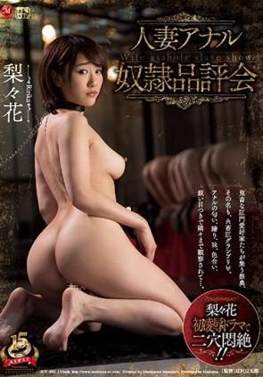 【モザ有】 人妻アナル奴隷品評会 梨々花
