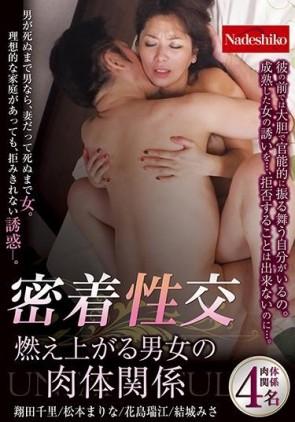 【モザ有】 密着性交 燃え上がる男女の肉体関係