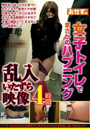 【モザ有】 女子トイレでまさかのハプニング乱入いたずら映像 4時間
