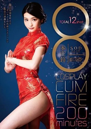 【モザ有】 8 COSPLAY CUM FIRE 200minutes 本庄鈴