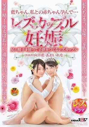 【モザ有】 レズカップル妊娠 兄の精子を使って子供をつくるレズカップル