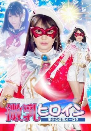 【モザ有】 微乳ヒロイン 美少女仮面オーロラ 小谷みのり