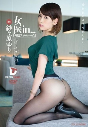 【モザ有】 女医in…(脅迫スイートルーム) 紗々原ゆり