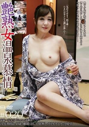 【モザ有】 艶熟女 温泉慕情#020