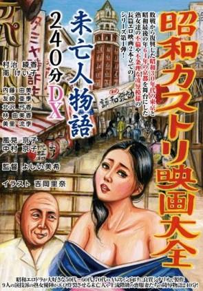 【モザ有】 昭和カストリ映画大全 未亡人物語 240分DX