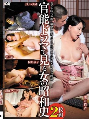 【モザ有】 官能ドラマで見る女の昭和史 2枚組【2枚組】