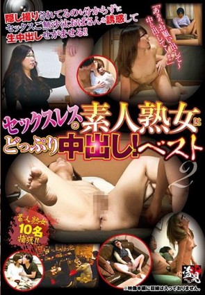 【モザ有】 セックスレスの素人熟女にどっぷり中出し!ベスト2