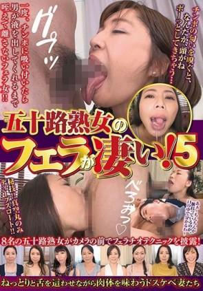 【モザ有】 五十路熟女のフェラが凄い! 5