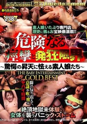 【モザ有】 危険なる痙攣と発狂限界 ~驚愕の昇天に怯える素人娘たち~ THE Baby Entertainment GOLD BEST