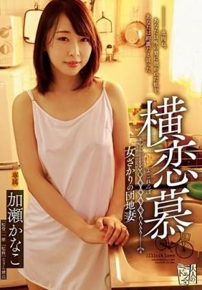 【モザ有】 横恋慕 女ざかりの団地妻 加瀬かなこ