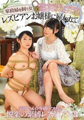 【モザ有】 家政婦を飼う女 レズビアンお嬢様に雇われて… 今井麻衣 小西まりえ