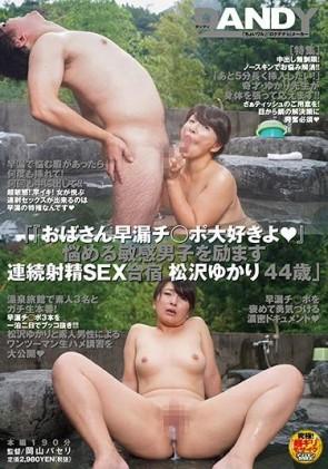 【モザ有】 「『おばさん早漏チ○ポ大好きよ』悩める敏感男子を励ます連続射精SEX合宿 松沢ゆかり 44歳」
