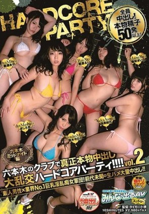 【モザ有】 六本木のクラブで真正本物中出し大乱交ハードコアパーティ!!!!vol.2