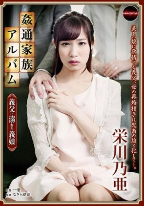 【モザ有】 姦通家族アルバム ~義父に溺れた義娘 栄川乃亜~
