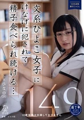 【モザ有】 文系ひよこ女子にけなげに犯されて精子食べられ続ける… 少女ひなの、100%本物精子ごっくん