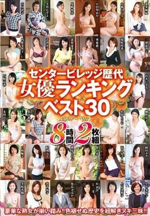 【モザ有】 センタービレッジ歴代女優ランキングベスト30 8時間2枚組【2枚組】