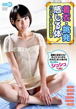 【モザ有】 着衣・挑発・感じる体 ~パンチラと透け乳勃起乳首~