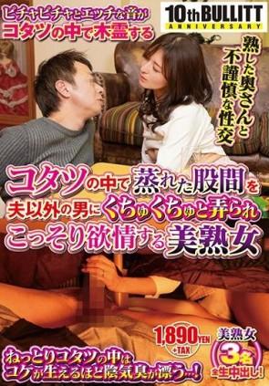 【モザ有】 コタツの中で蒸れた股間を夫以外の男にくちゅくちゅと弄られこっそり欲情する美熟女