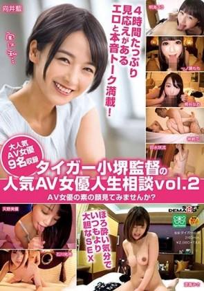 【モザ有】 タイガー小堺監督の人気AV女優人生相談 vol.2 AV女優の素の顔を見てみませんか?