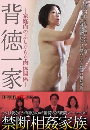 【モザ有】 家庭内のふしだらな肉体関係 「背徳一家」