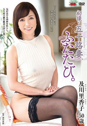 【モザ有】 初撮り五十路妻、ふたたび。 及川里香子
