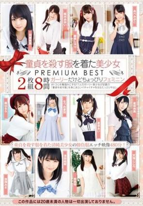 【モザ有】 童貞を殺す服を着た美少女 PREMIUM BEST 2枚組8時間【2枚組】