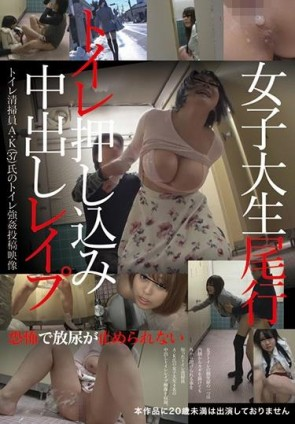【モザ有】 女子大生尾行トイレ押し込み中出しレイプ